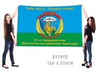 """Флаг 31 Гв. ОДШБр """"Себе честь - Родине слава!"""""""