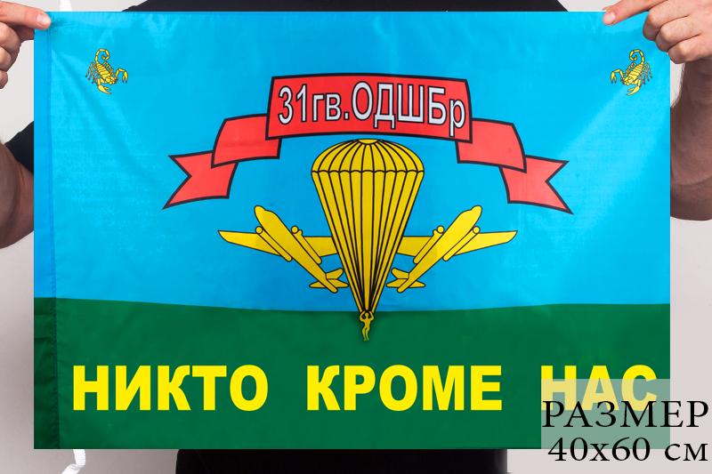 """Флаг """"31 гв. ОДШБр ВДВ"""" 40x60 см"""
