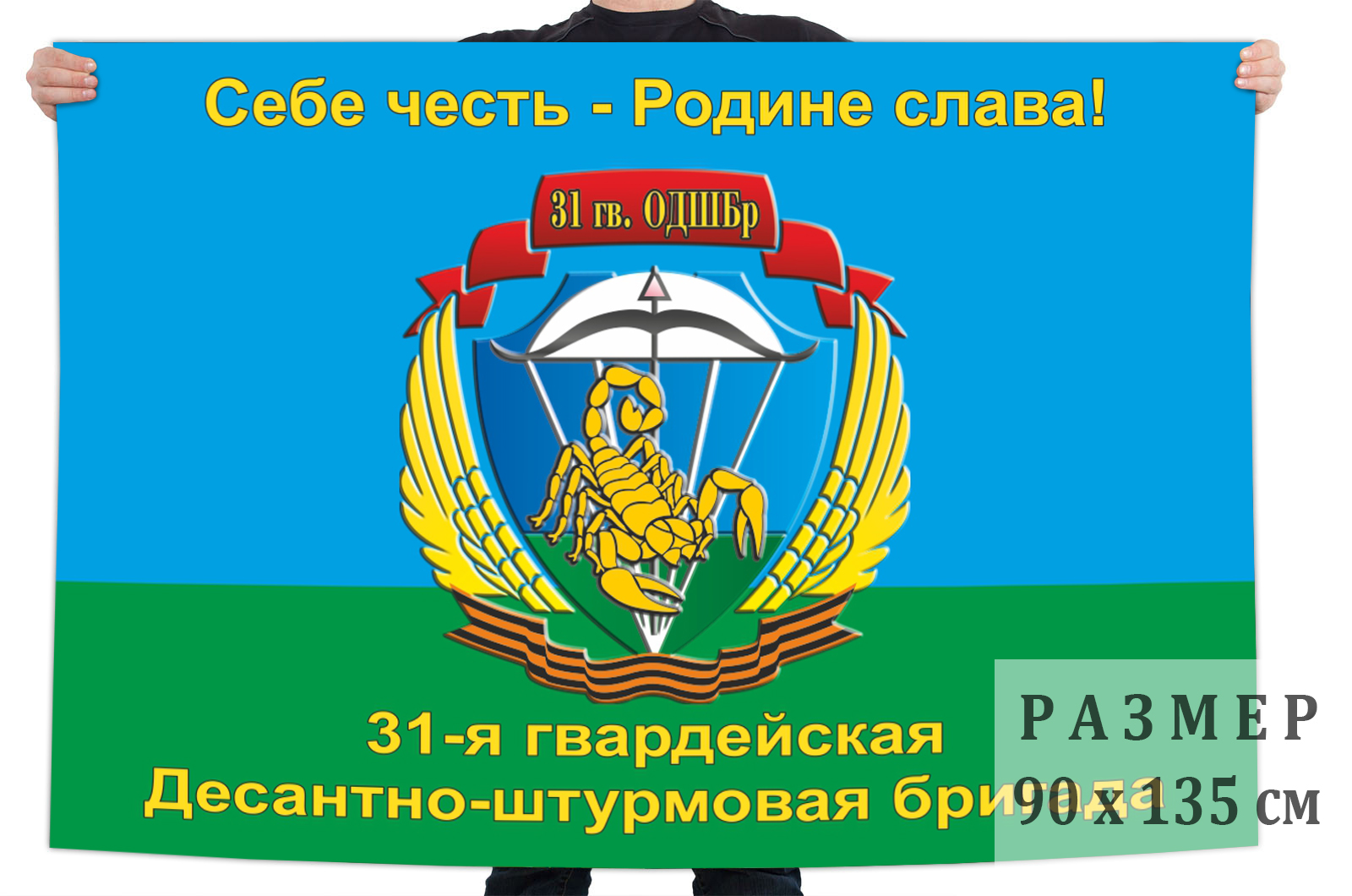 Флаг 31 Гв. ОДШБр