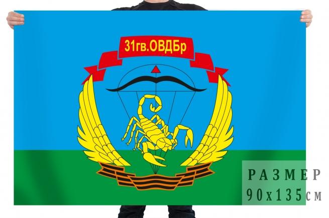 Флаг «31 гв. ОВДБр» ВДВ