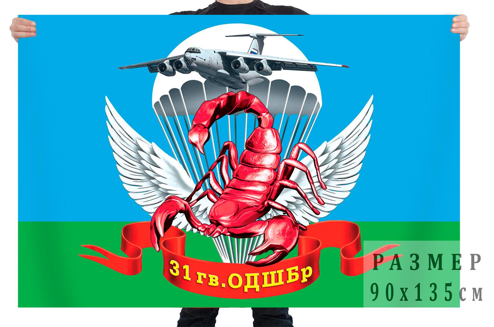 Флаг 31 гвардейской ОДШБр ВДВ