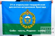 Флаг 31 гвардейской ОДШБр