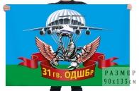 Флаг 31 гвардейской отдельной десантно-штурмовой бригады