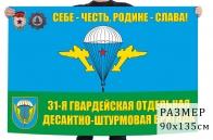 Флаг 31-й Гвардейской ОДШБр