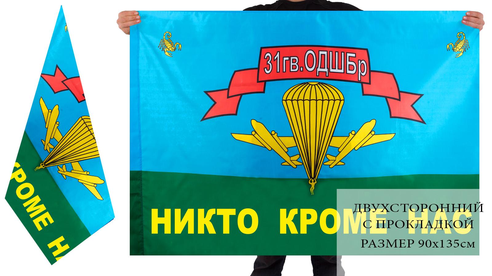 "Флаг ""31 ОДШБр Ульяновск"" двухсторонний"