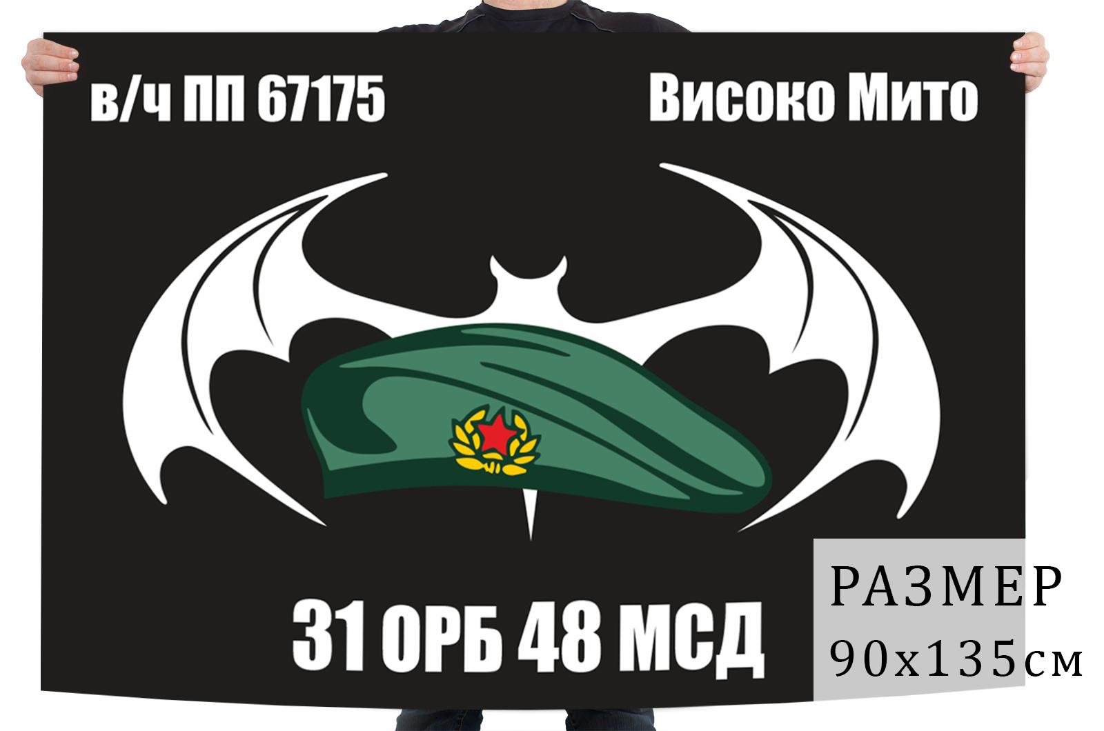 Флаг 31 отдельного разведовательного батальона 48 МСД