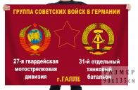 Флаг 31 отдельного танкового батальона 27 гвардейской мотострелковой дивизии