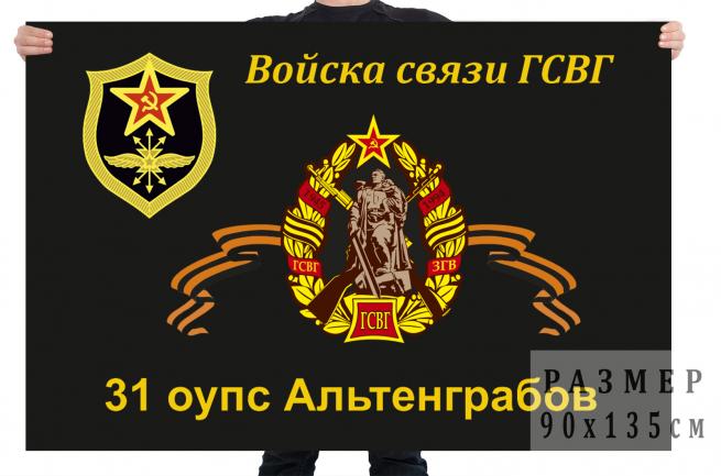 Флаг 31 отдельного учебного полка связи ГСВГ