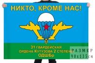 Флаг 31 отдельной гвардейской десантно-штурмовой бригады