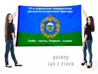 Флаг 31 отдельной гвардейской ДШБ