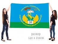 "Флаг 31 ОВДБр ""Себе честь - Родине слава"""