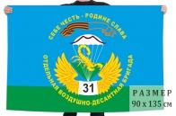 Флаг 31 ОВДБр