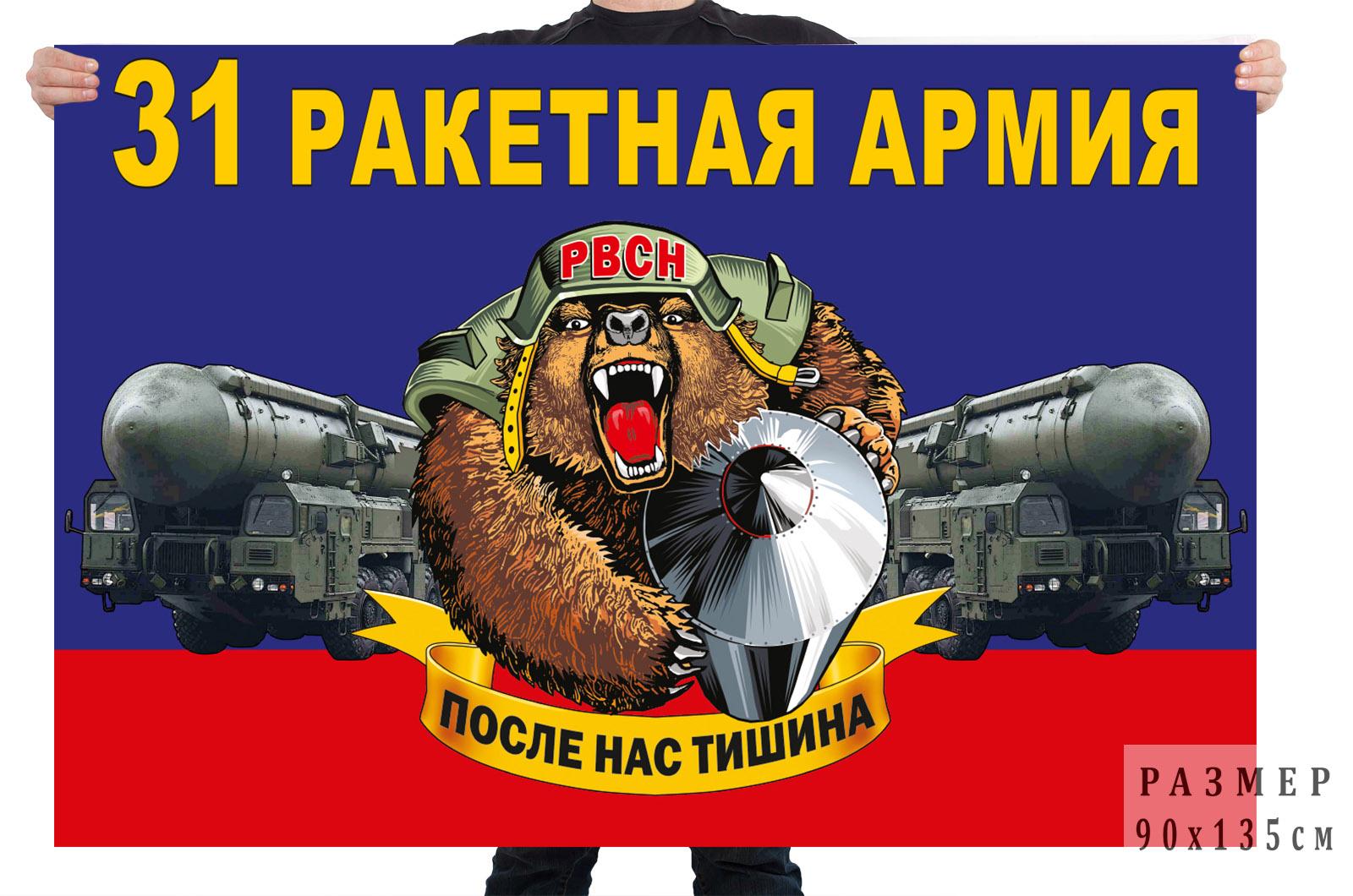 Флаг 31 ракетной армии