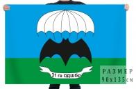 Флаг «31-я гв. ОДШБр» ВДВ