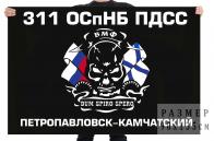 Флаг 311 ОСпНБ ПДСС