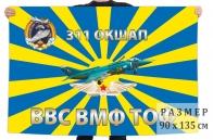 Флаг 311 отдельногой корабельного штурмового авиационного полка
