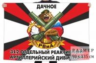 Флаг 312 ОРЕАДН 68-го Армейского корпуса