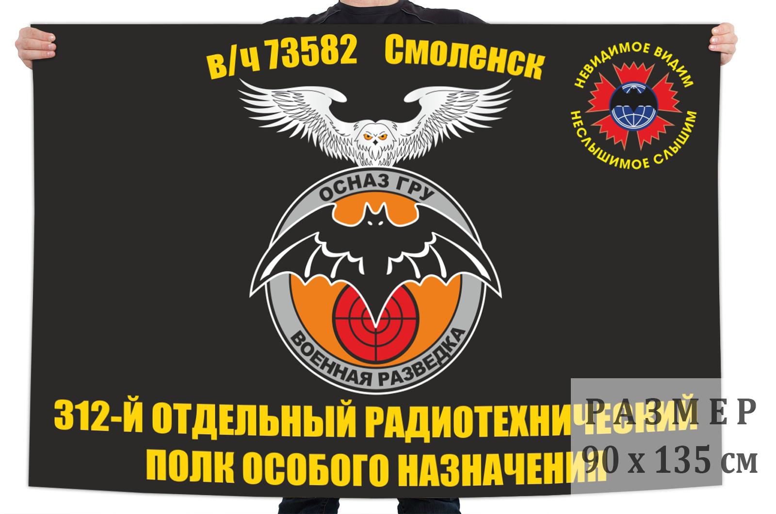 Флаг 312 отдельного радиотехнического полка особого назначения ГРУ