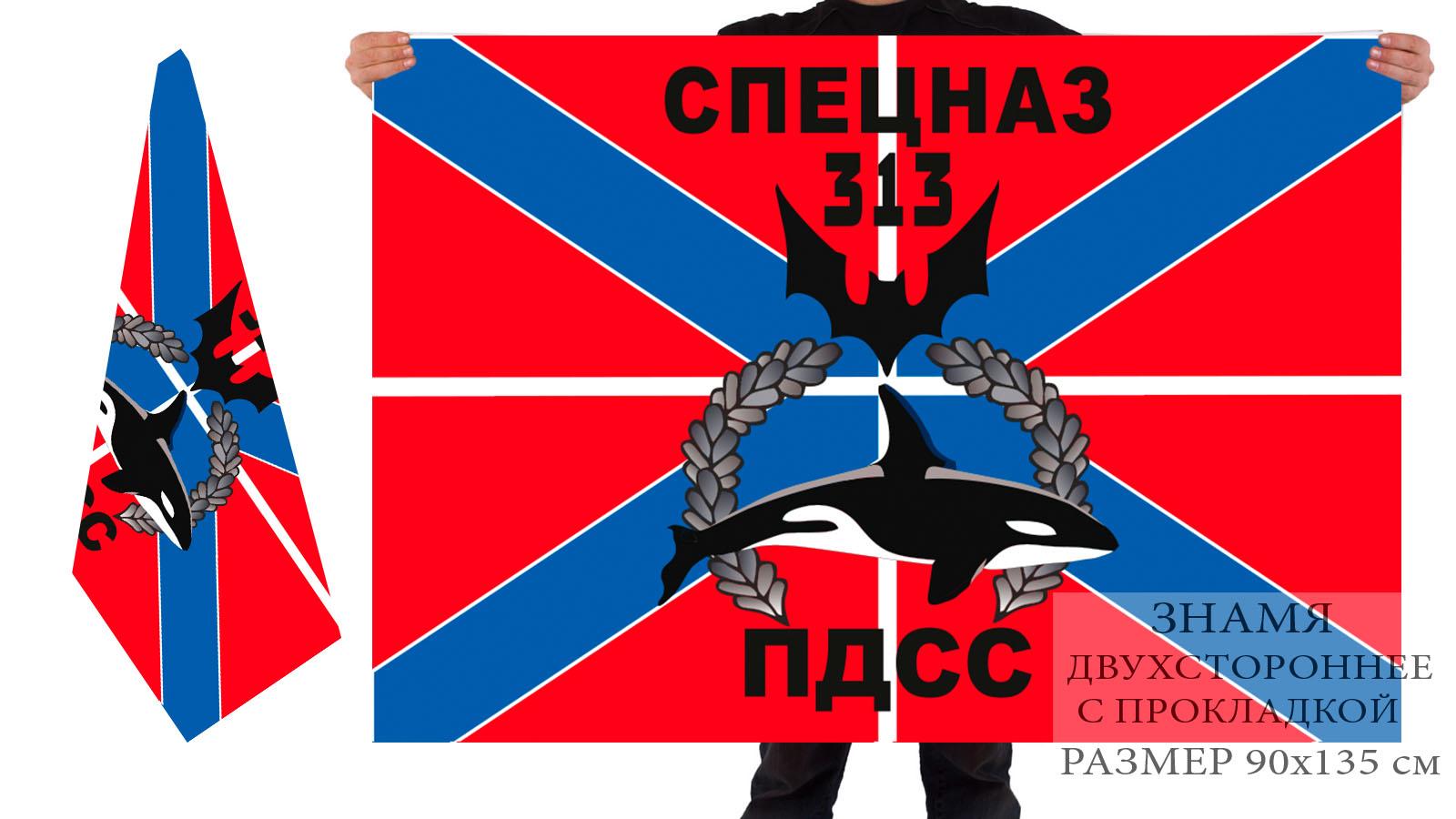 Двусторонний флаг 313 ОСпН БПДСС