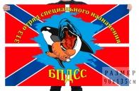 Флаг 313 ОСпН Военно-морского флота РФ