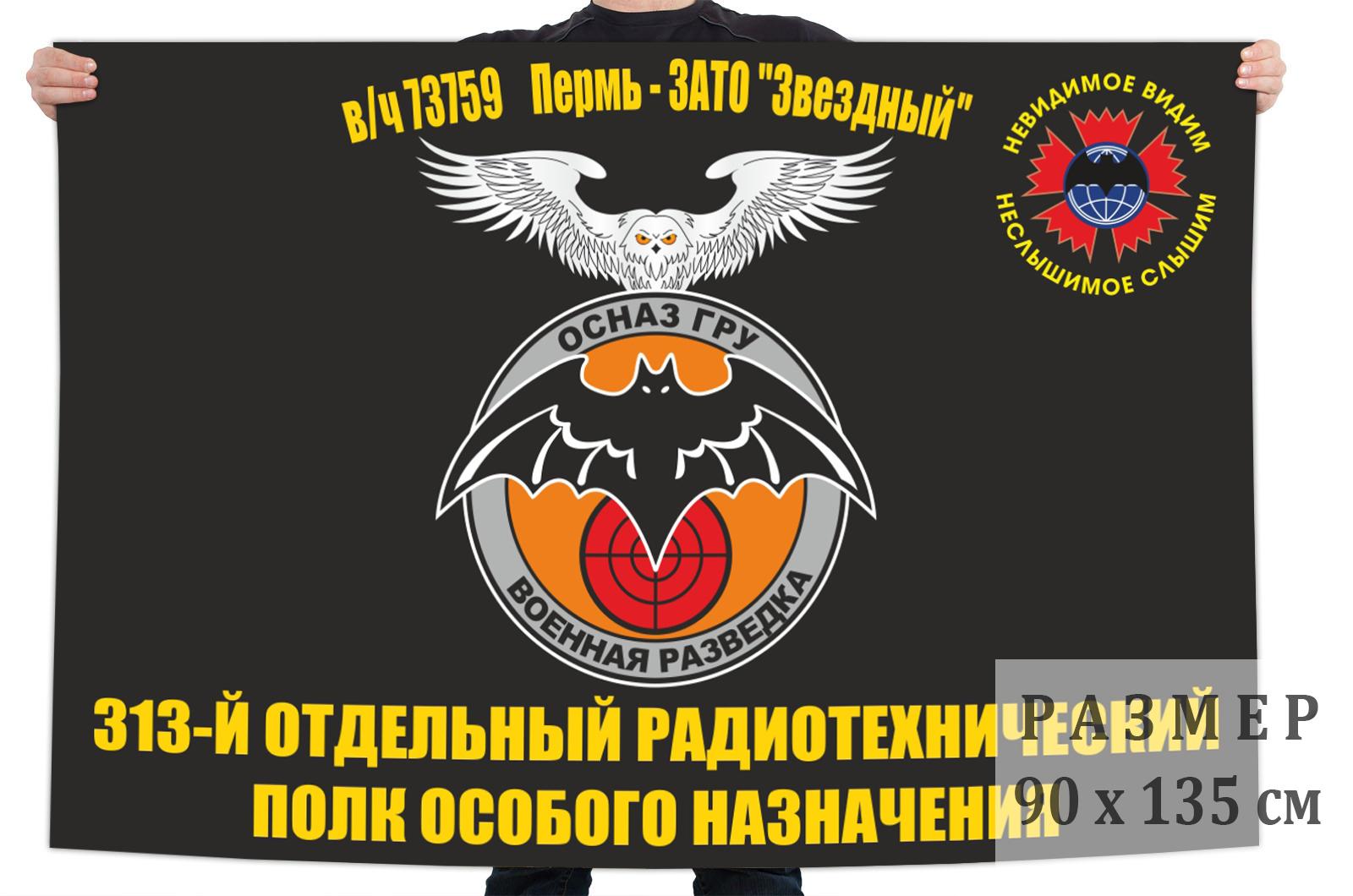 Флаг 313 отдельного радиотехнического полка особого назначения ГРУ