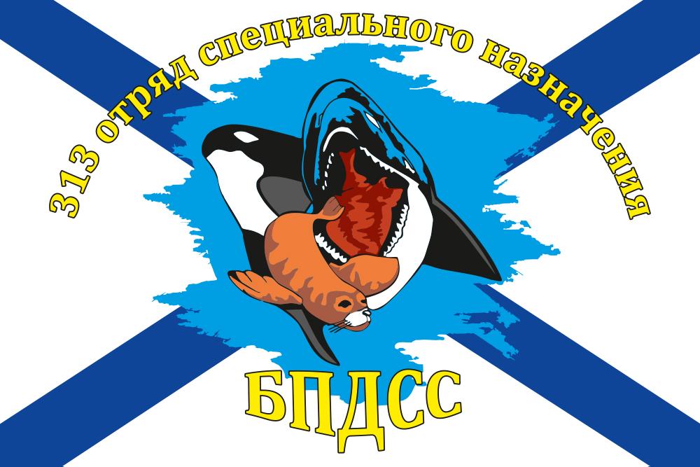 Флаг «313 отряд ПДСС»