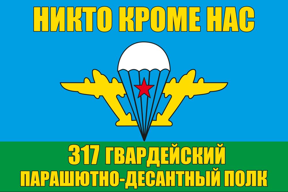 Флаг 317 гв. ПДП ВДВ