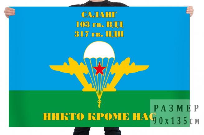 Флаг 317 гвардейского парашютно-десантного полка