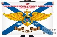 Флаг «317 отдельный смешанный авиационный полк. 60 лет»