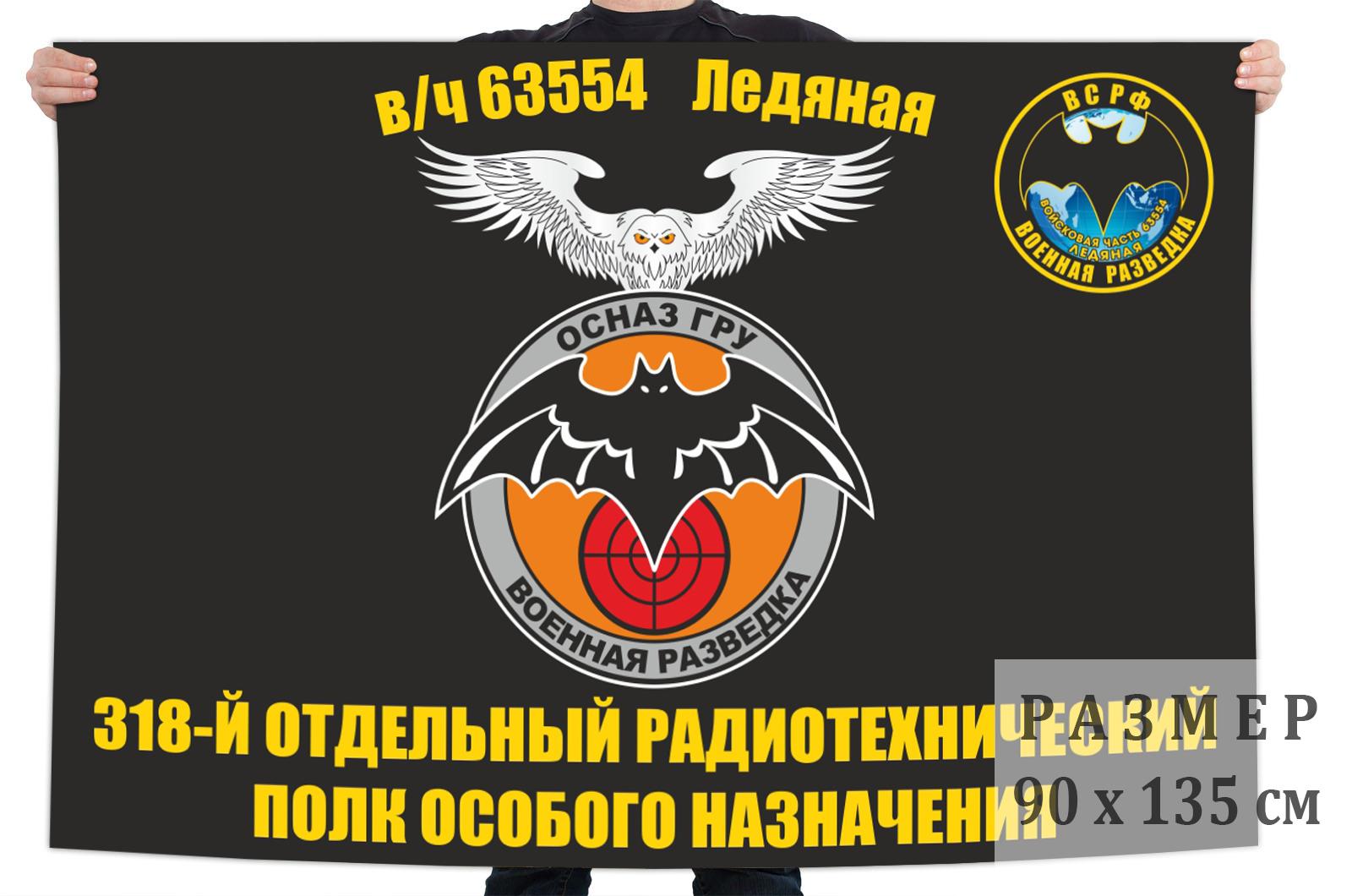 Флаг 318 отдельного радиотехнического полка особого назначения ГРУ