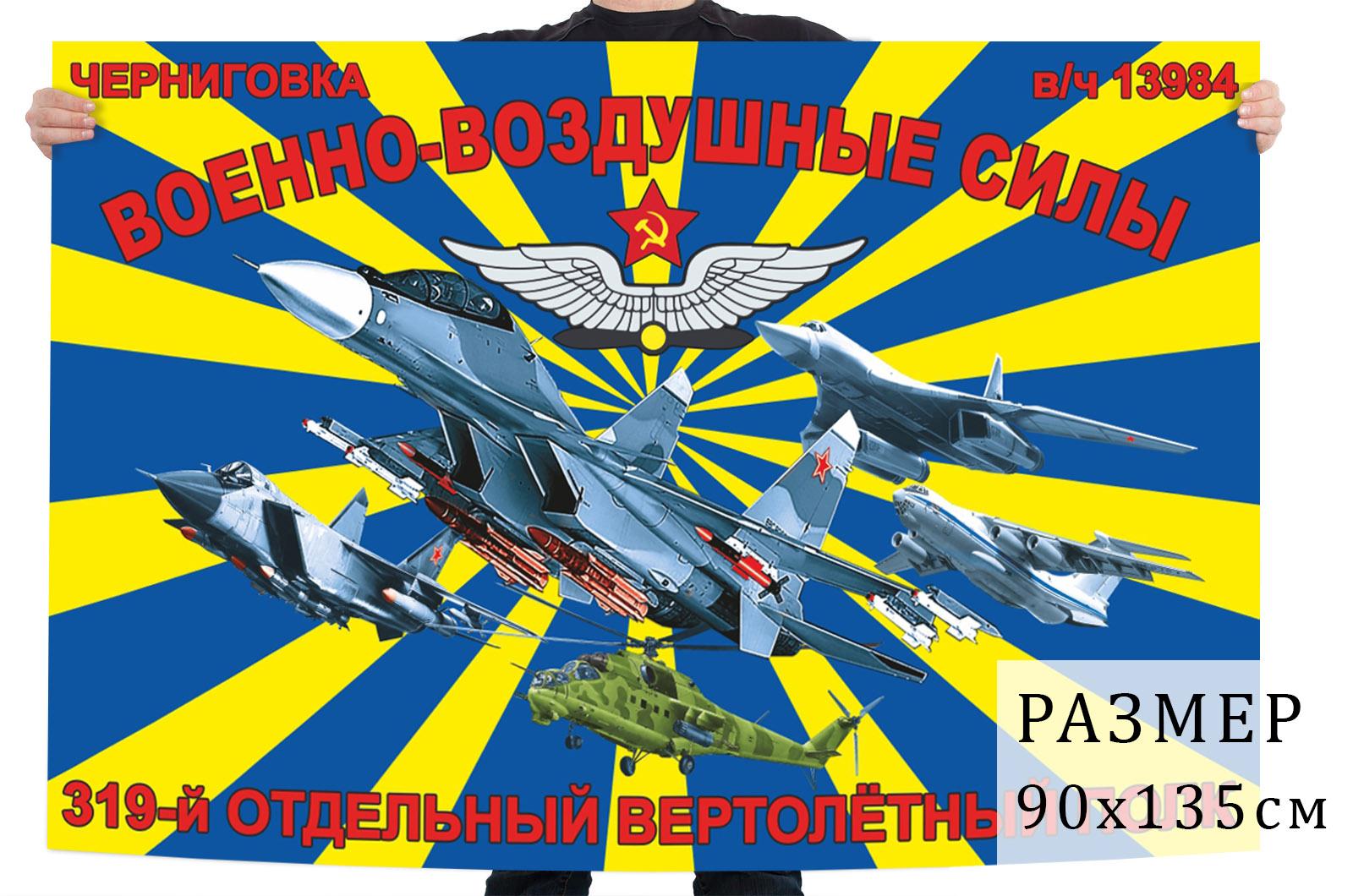Флаг 319 Отдельного вертолетного полка