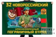 Флаг 32 Новороссийского Краснознамённого пограничного отряда