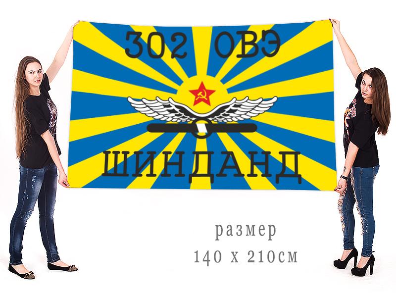 Заказать в интернете флаг 302-ой ОВЭ Шинданд