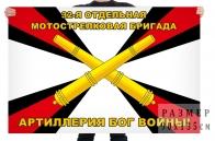 Флаг 32 отдельной мотострелковой бригады