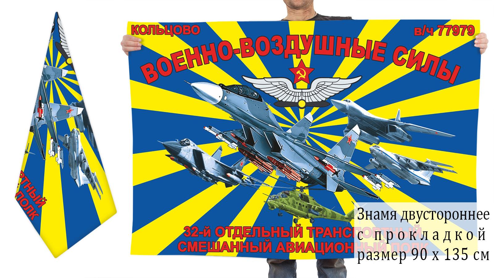 Заказать флаг 32 отдельный транспортный смешанный авиационный полк Кольцово