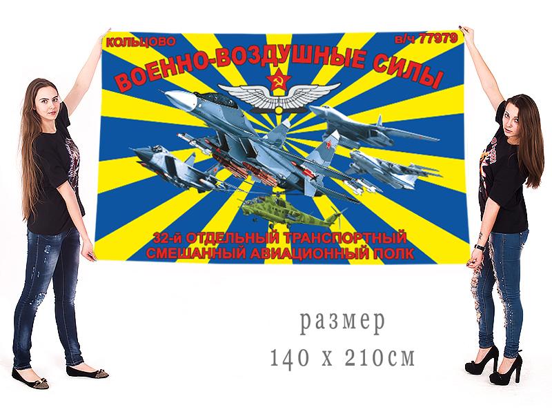 Большой флаг 32 отдельный транспортный смешанный авиационный полк ВВС