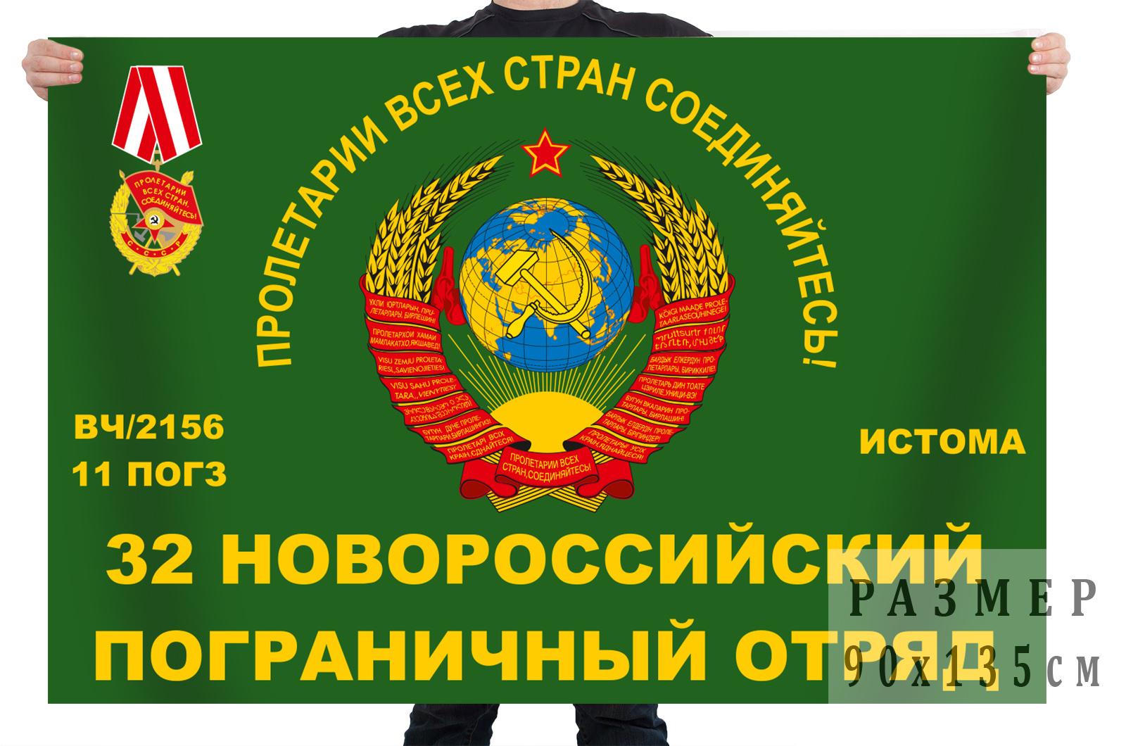Флаг 32 погранотряда