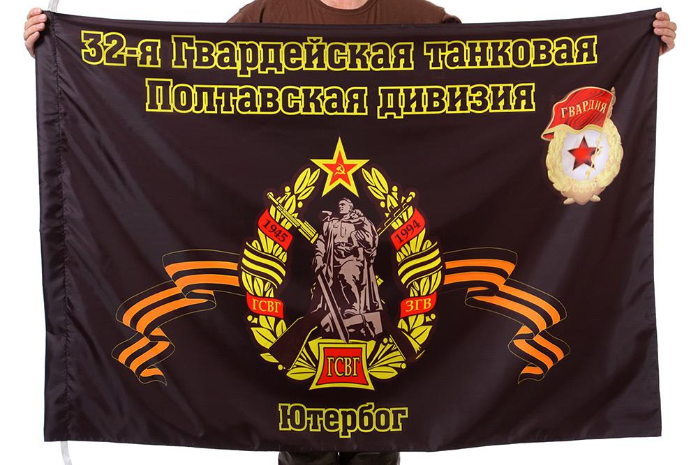 """Флаг """"32-я Гвардейская танковая Полтавская дивизия. Ютербог"""""""