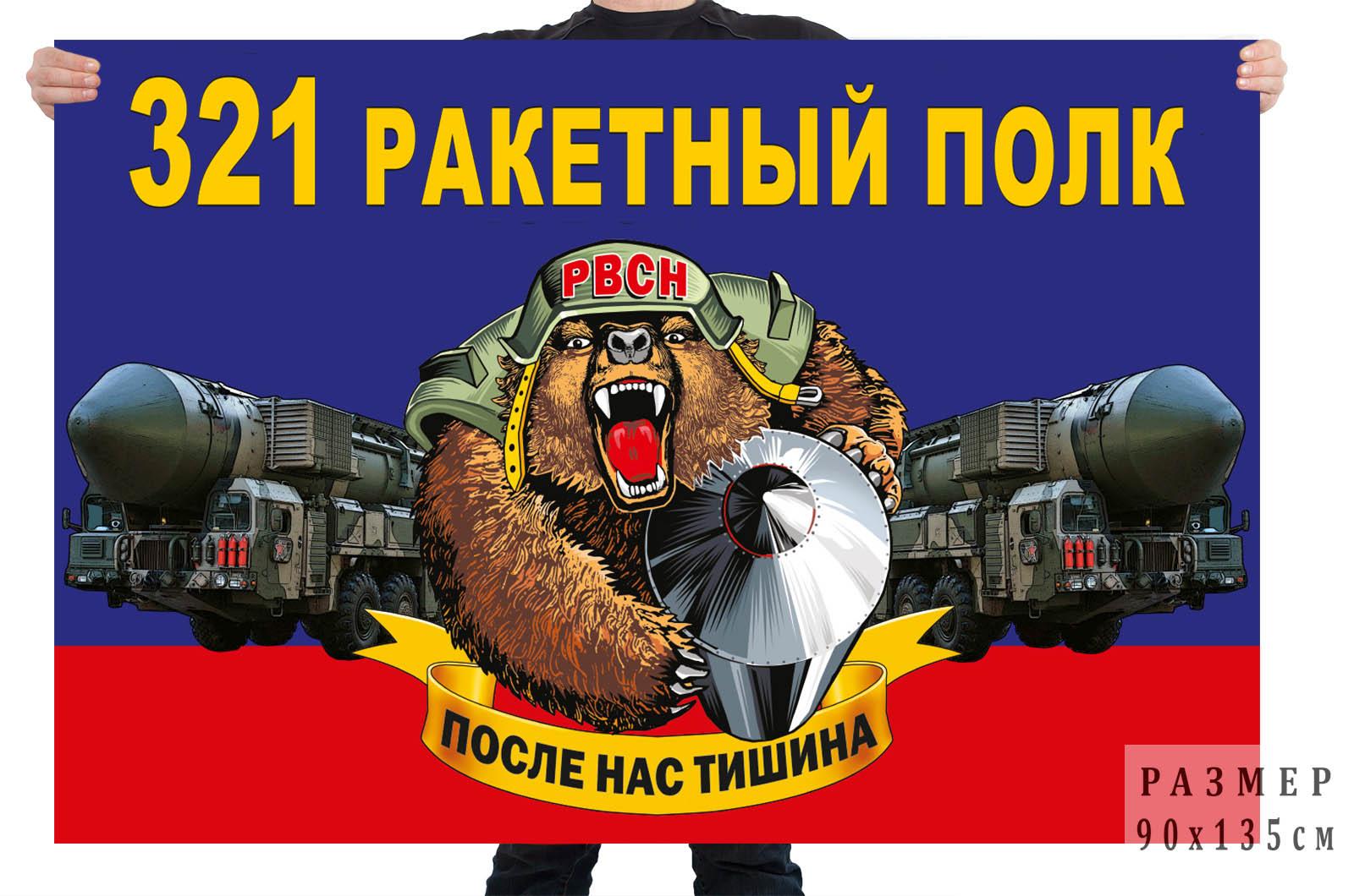 Флаг 321 ракетного полка