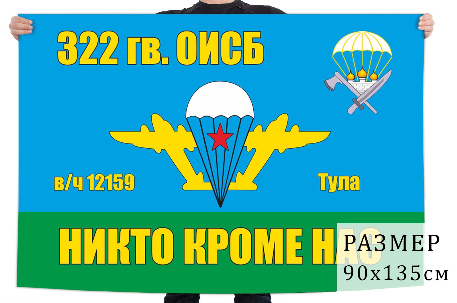Флаг 322 гвардейского отдельного инженерно-сапёрного батальона ВДВ