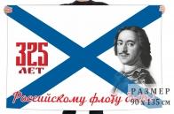 Флаг 325 лет Российскому флоту