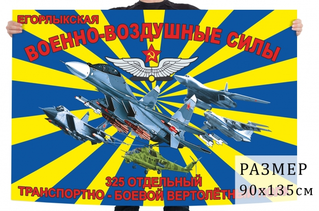 Флаг 325 ОТБВП
