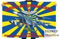 Флаг 326 тяжелой бомбардировочной авиационной дивизии