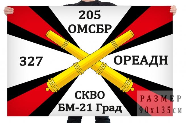 Флаг 327 отдельного реактивного артиллерийского дивизиона