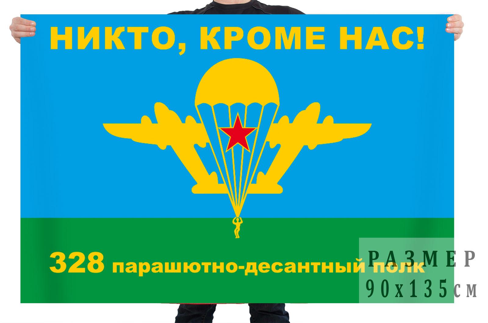 Флаг 328 парашютно-десантного полка