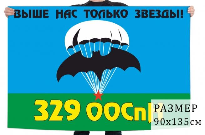 Флаг 329 ООСпН ГРУ