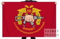 Флаг 33-го отряда специального назначения «Пересвет»