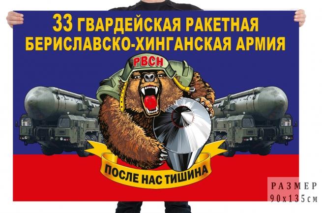 Флаг 33 гв. ракетной Бериславско-Хинганской армии