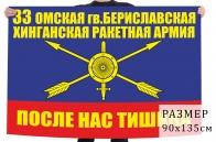 Флаг 33 гвардейской ракетной армии
