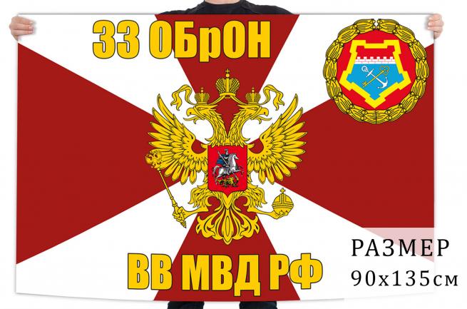 Флаг 33 ОБрОН ВВ МВД РФ
